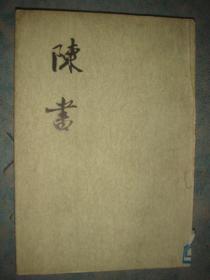 《陈书》第二册 中华书局 原版书 馆藏 书品如图.