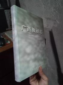 广西教研志 2000年一版一印 精装 品好干净