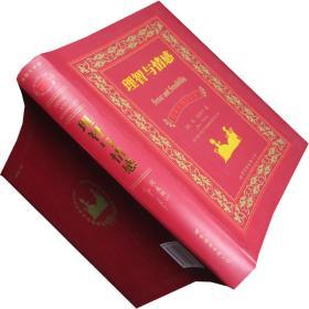 理智与情感 中英对照全译本 简·奥斯汀 书籍 正版