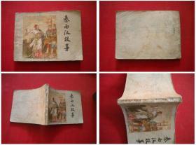 《秦西汉故事》下册,64开集体绘,河北1983.12一版一印,628号,连环画