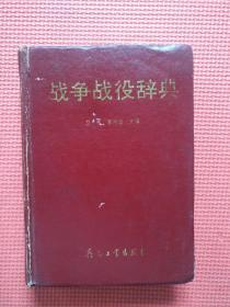 战争战役辞典   精装