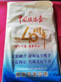中国旅游报(创刊40周年纪念特刊)1979---2019