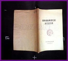 投降派的典型代表宋江言 行录