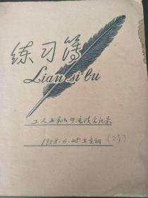 1958年,重庆文教局局长萧华清主持曾克等参加工人作者座谈会记录