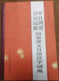 中日两用日汉双解同形异义日语汉字词典