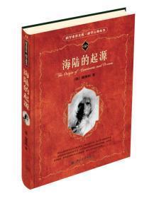 海陆的起源(科学素养文库·科学元典丛书)(软精)(蓝色腰封)