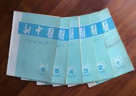 新中医 (1988年第1·2·3·4·5·6期)6本