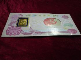 1997年限量发行生肖贺卡(纪念卡内镶24K精制镀金生肖卡一枚,名家珍品生肖剪纸插片一枚)