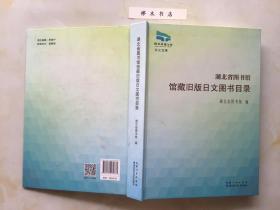 湖北省图书馆馆藏旧版日文图书目录(精装)