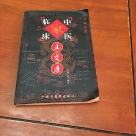中国百年百名中医临床家丛书:王文彦