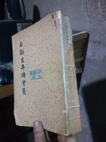玉谿生年谱会笺 外一种 1963年一版一印2500册  馆藏内页完好 书扉磨损