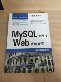 程序员突击:MySQL原理与Web系统开发