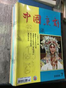 中国京剧10本(2006年)