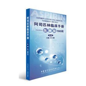 阿司匹林临床手册——医师版100问