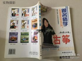跟名师学古筝  国际文化出版公司 9787801731753