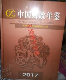 中国财政年鉴2017