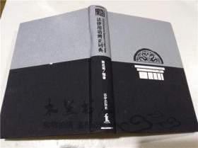 英汉汉英法律用语辨正词典 陈忠诚 法律出版社 2000年1月 大32开硬精装