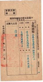 银行业票据-----民国36年中国农民银行包头办事处