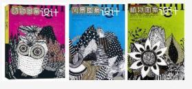 现货正版 动物图案设计 王丹 +风景图案设计 韦超现+植物图案设计 吕晓冬  中国纺织出版社  共3本