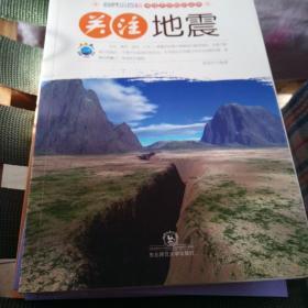自然小百科:关注地震 正版书