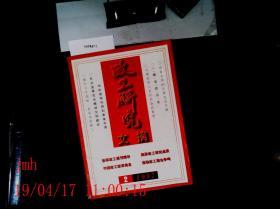 政工研究文摘1997.2