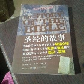 房龙人文精品书系:圣经的故事