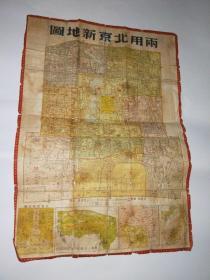 (两用)北京新地图分区【首都版【书架5】