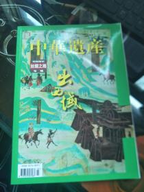 《中华遗产》期刊 2018年03第三期总第149期,丝绸之路 专辑 出西域
