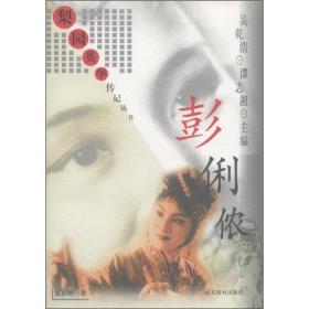 梨园英华传丛书:彭俐侬