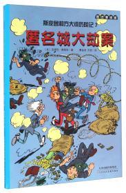 斯皮鲁和方大炯历险记7:匿名城大劫案