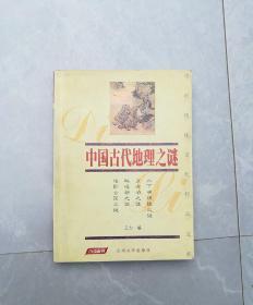 中国古代地理之谜