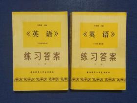 《许国章主编〈英语〉(1979年重印本)练习答案:上、下册》