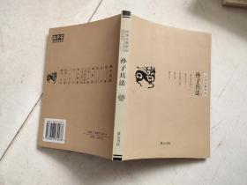 中华古典珍品:孙子兵法