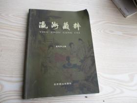瀛洲藏粹(有一百个刻铜墨盒图片)作者签赠本