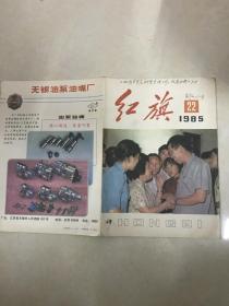 红旗1985.22(只有封面,与封底)