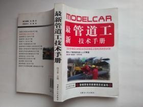 最新管道工技术手册 帮你入门祝你成功步入人才殿堂