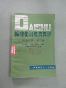 标准化训练与教学  初中代数   第二册