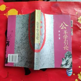 公羊学引论——儒家的政治智慧与历史信仰