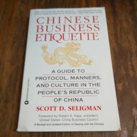Chinese business etiquette中国商业礼节