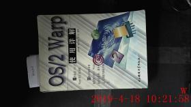OS/2WARP使用说解