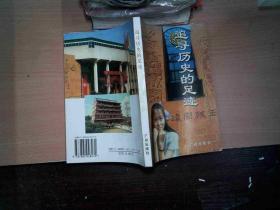 追寻历史的足迹:广州市爱国主义教育基地巡礼  -