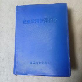 农业常用资料手册。六十四开蓝色软精装