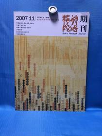 弘历精神网络期刊2007.11