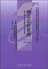 物流企业管理 课程代号 5373 2005年版  虹 高等教育出版社