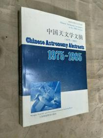 中国天文学文摘:1975-1985