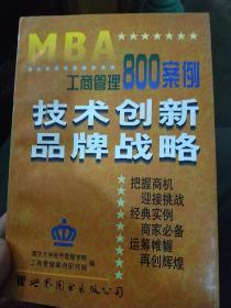 工商管理800案例.第三分册.技术创新 品牌战略