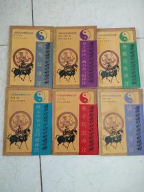 中国兵家经典译注丛书《6本合售》