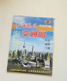 (地图)上海城区交通图(2005版)
