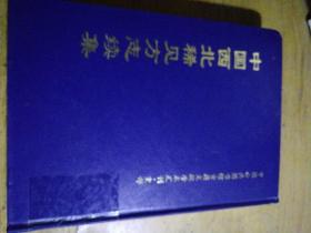 中国西北稀见方志续集(一)