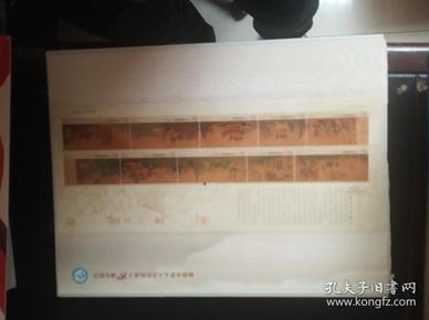 2005-25 洛神赋图 小全张 1枚
